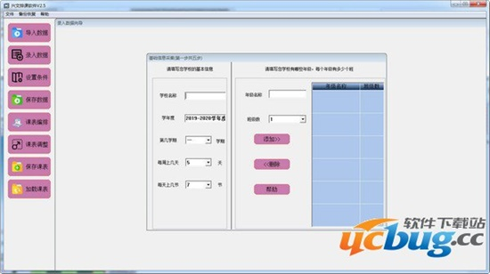 兴文排课软件官方免费版