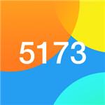 5173游戏交易平台v1.2.1 官方安卓版