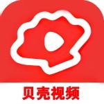 贝壳视频app免费版