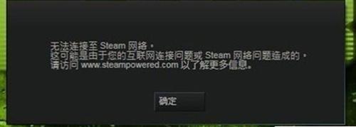 无法连接至steam网络