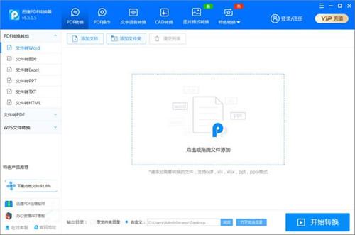 迅捷pdf转换器免费版