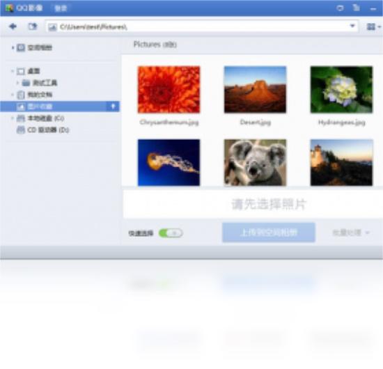 QQ影像最新版