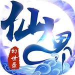 仙界幻世錄無限元寶版