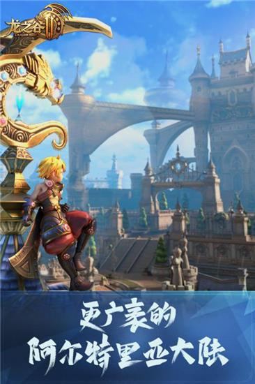 龙之谷2无限金币版下载