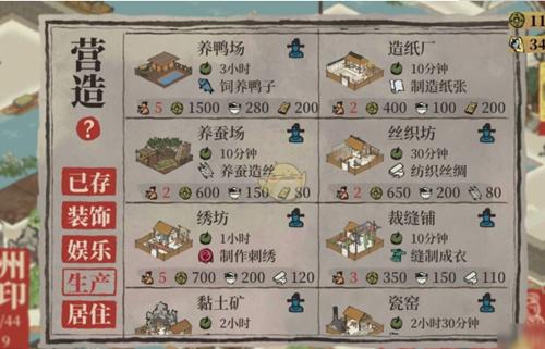 江南百景图苏州解锁后怎么玩