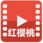 红樱桃视频老司机版