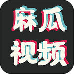 麻瓜视频app