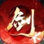 剑侠情缘2完美珍藏版下载