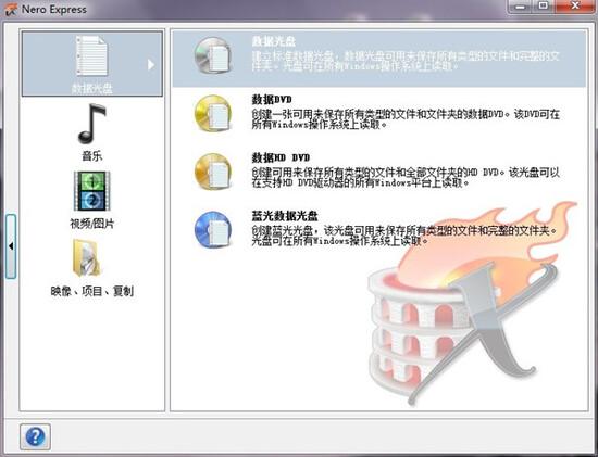 nero10刻录软件免费版