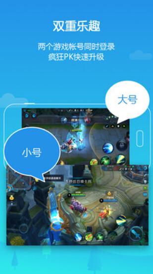 平行空间app下载