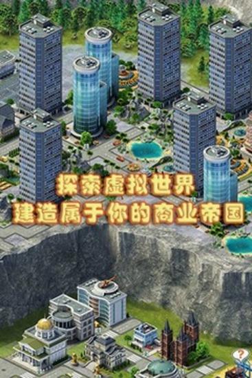 城市岛屿3模拟城市最新版下载