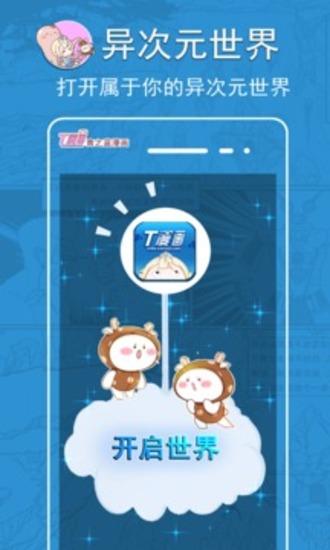 青之蓝漫画APP下载