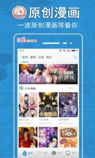 青之蓝漫画下载