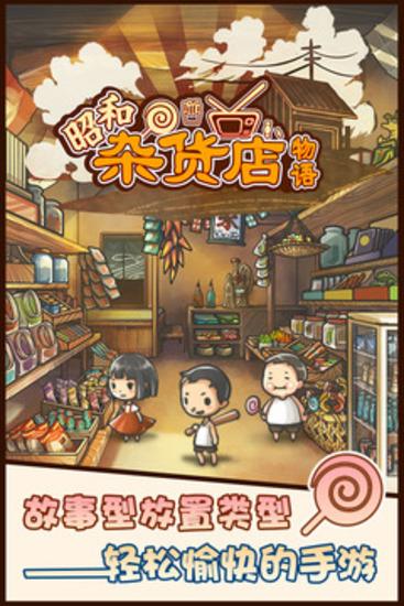 昭和杂货店物语最新版下载