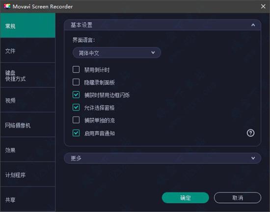 movavi screen recorder激活密钥
