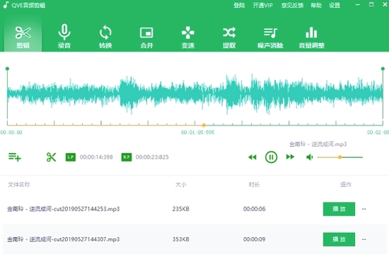 QveAudio官方版下载