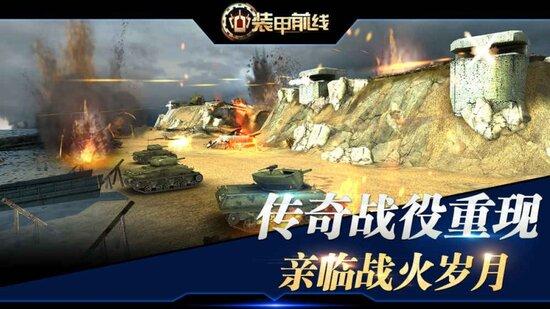 装甲前线安卓版免费下载