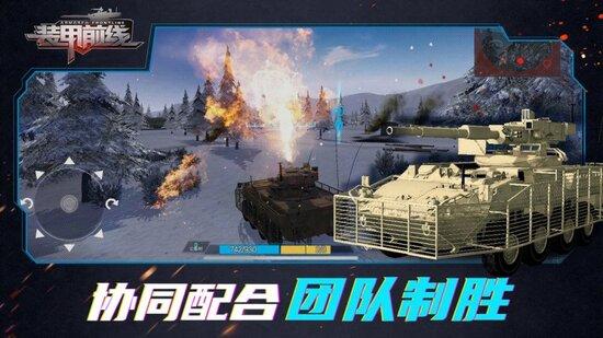 装甲前线安卓版免费