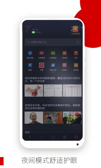 欧朋浏览器最新手机版下载