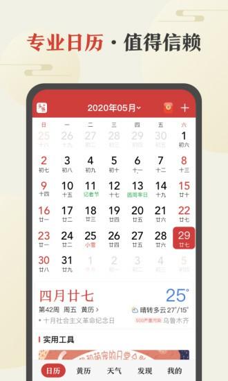 中华万年历最新版2020