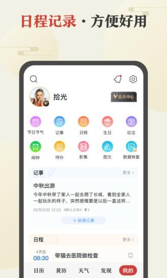 中华万年历最新版2020下载
