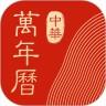 中华万年历最新版2020注册送28体验金的游戏平台