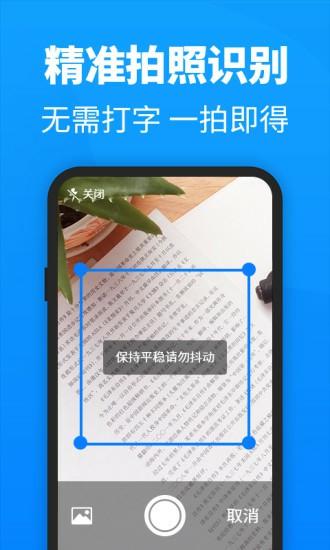 迅捷pdf转换器解版