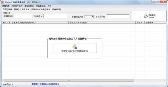 SoSo文件批量重命名官方免费版
