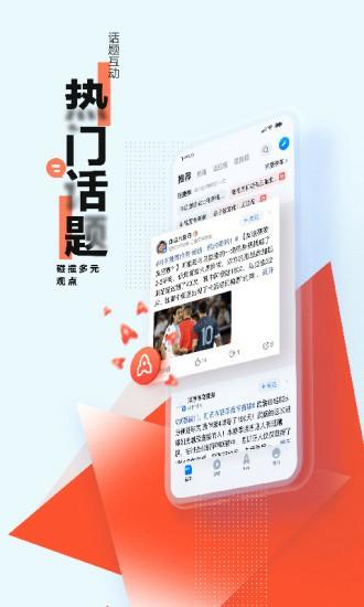 腾讯新闻破解版下载