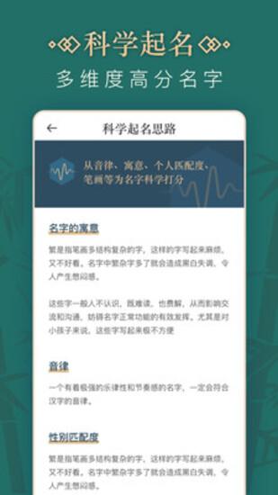熊猫起名app