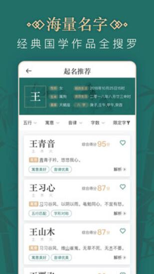 熊猫起名app下载