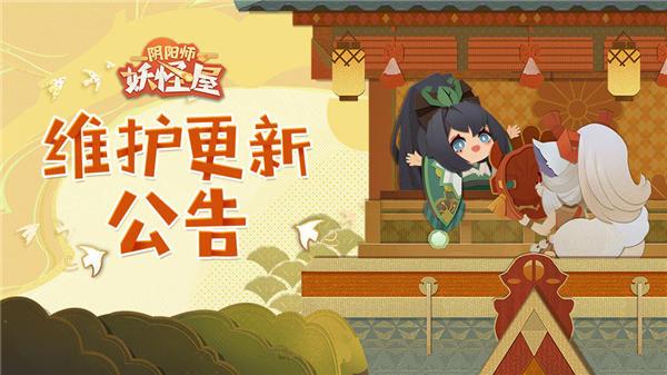 阴阳师妖怪屋9月23日更新了什么