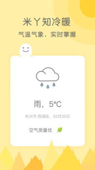 米丫天气官方版
