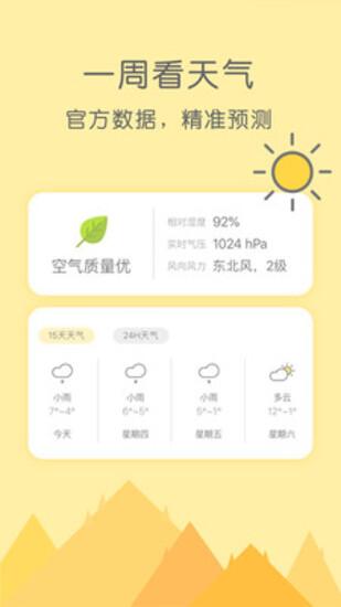 米丫天气官方版下载