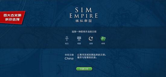 模拟帝国内购破解版注册送28体验金的游戏平台