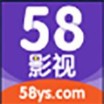 58影视旧版本下载