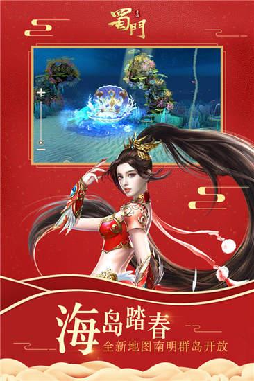 蜀门手游最新版注册送28体验金的游戏平台