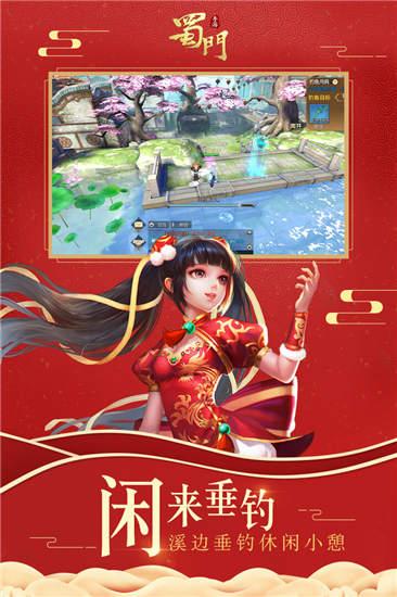 蜀门手游最新安卓版注册送28体验金的游戏平台