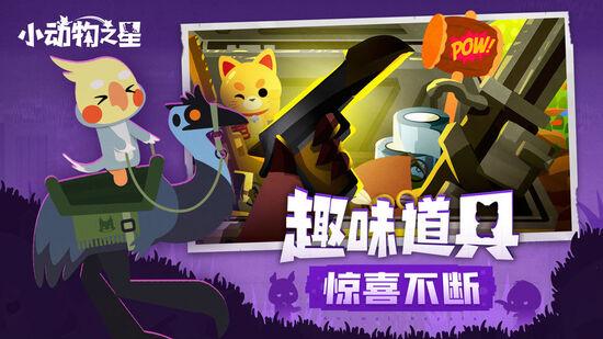 小动物之星游戏中文破解版注册送28体验金的游戏平台