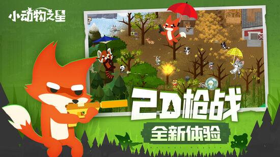 小动物之星游戏中文破解