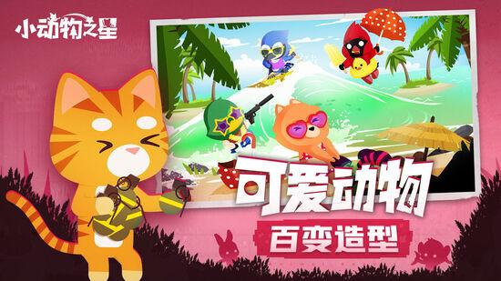 小动物之星游戏中文破解版下载