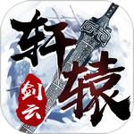 轩辕剑云手游版注册送28体验金的游戏平台