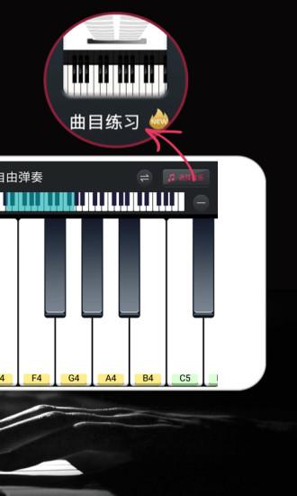 模拟钢琴免费版