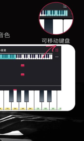模拟钢琴免费手机版下载