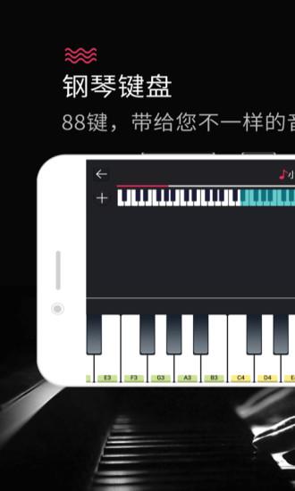 模拟钢琴免费手机版