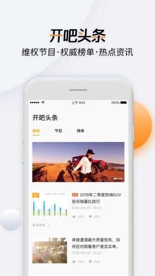 开吧app官方下载