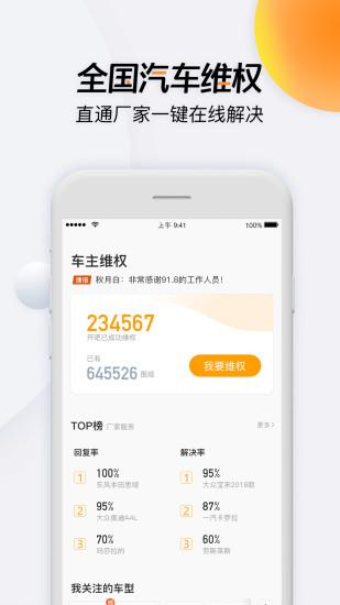 开吧app官方下载维权