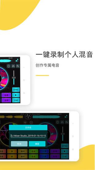 DJ打碟app注册送28体验金的游戏平台混音