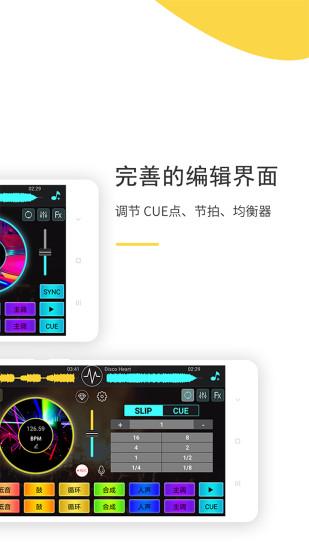 DJ打碟app下载