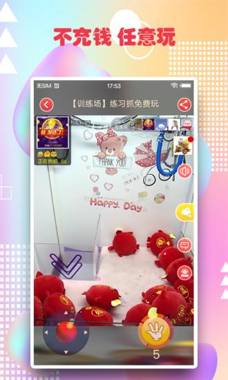 最爱抓娃娃app注册送28体验金的游戏平台抓取